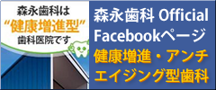 森永歯科 Official Facebookページ